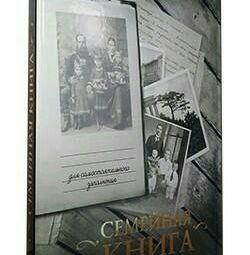 Halkalar üzerinde aile genel kitap Geniş format