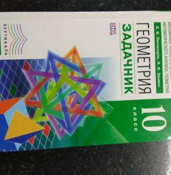 Учебники по геометрии. Много учебной литературы,