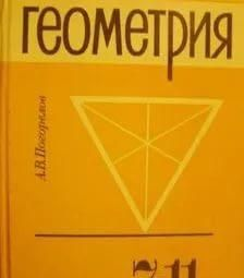 textbook GEOMETRY 7-11 grade