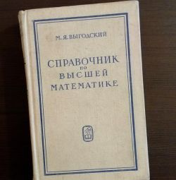 Vygodsky - reference book on higher mathematics