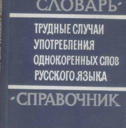 Difficult cases of using ... Russian language
