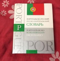 Словарь португальского языка