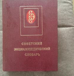 Σοβιετικό εγκυκλοπαιδικό λεξικό