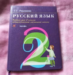 Textbook Russian language grade 2