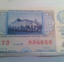 Билет денежно-вещевой лотереи 1990 года