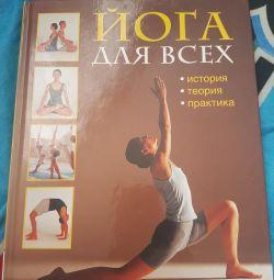 Νέο βιβλίο γιόγκα