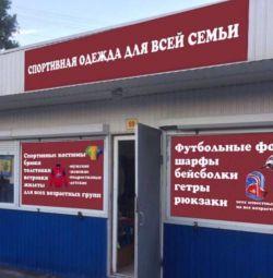 Магазин спортивной одежды.