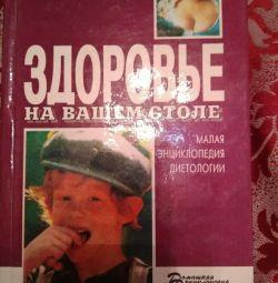 книга дієтології
