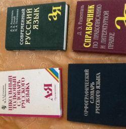 Σχολικό επεξηγηματικό λεξικό της ρωσικής γλώσσας