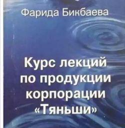 Farida Bikbaeva. Course of lectures on