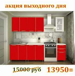 Κουζίνα Rainbow 2.0 μ. Από την THM