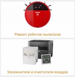 Reparare de echipamente în Krylatskoye