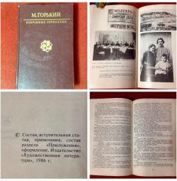 Горький Вибране 1986р 60 фото ілюстрацій