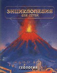 Geology Encyclopedia for children of Avanta +