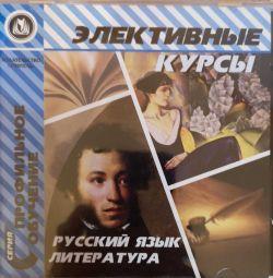 Cursuri opționale în limba rusă