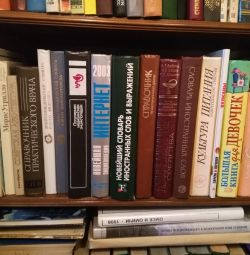 Encyclopedias, reference books