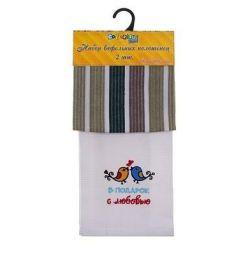 Towels 2pcs