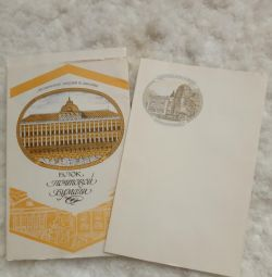 Набір поштового паперу СРСР