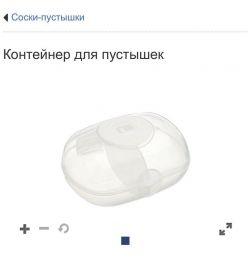 Dummy sterilizer container mothercare