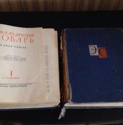 1963 dicționar encyclopedic