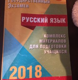 Collection for the preparation of the Russian language oge