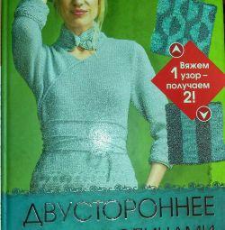 Новая! Книга по вязанию