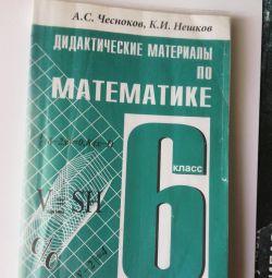 Διδακτικό υλικό στα μαθηματικά 6κλ.