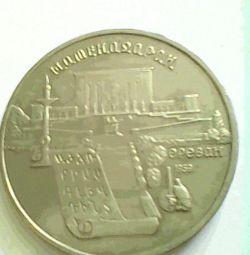 Монета 5 руб. 1990 г.