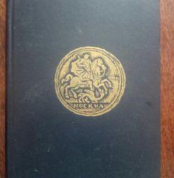 Βιβλίο νομισμάτων της Ρωσίας