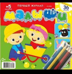 Baby's first magazine