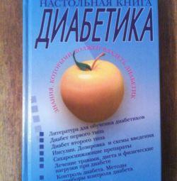 Настольная книга диабетика .