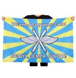 Σημαία της Πολεμικής Αεροπορίας 150 * 90 cm.