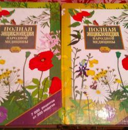 Εγκυκλοπαίδεια παραδοσιακής ιατρικής 2 t