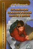 Organization of psychological work in school