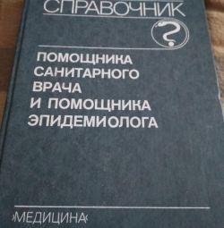 Cartea medicinii.