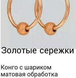 Χρυσά σκουλαρίκια 585 standart