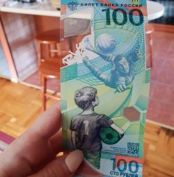 Legendary 100 rubles for the World Cup