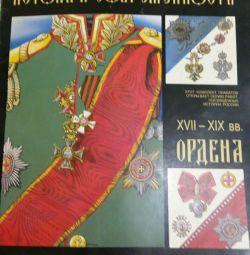 Российские ордена