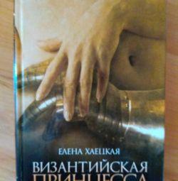 Book Byzantine Princess