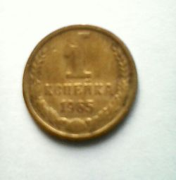 Монета 1 коп. 1965 р