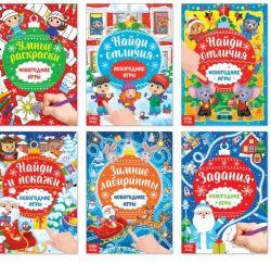 Книги с заданиями набор «Новогодние игры»
