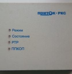 Η συσκευή συναγερμού ασφαλείας Prito-RKS-01 (GSM).