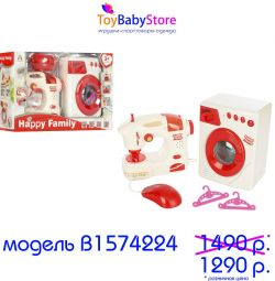 Sewing and washing machine household appliances set