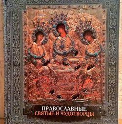 Ορθόδοξοι άγιοι και εργάτες θαύμα