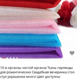Organza ροζ 10 m * 1,5 m