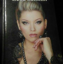 Book Multimillionaire. Lena Lenina