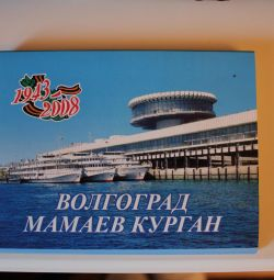 Καρτ ποστάλ Volgograd, Mamaev Kurgan