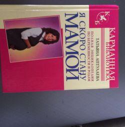 Книги про вагітність