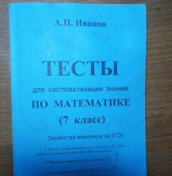 Тесты по Математике. 7 класс
