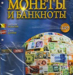 Περιοδικό «Νομίσματα και τραπεζογραμμάτια» №№149,150,151,152